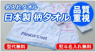 名入れタオル 日本製カ柄タオル