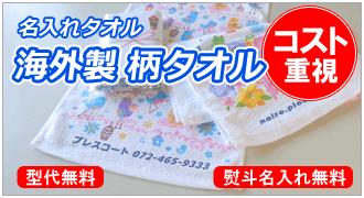 名入れタオル 海外製 柄タオル