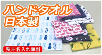 粗品タオル ハンドタオルタオル 日本製