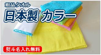 粗品タオル 日本製 カラータオル