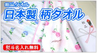 粗品タオル 日本製 柄タオル
