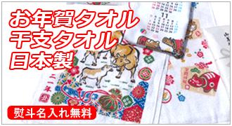 日本製 年賀タオル・干支タオル