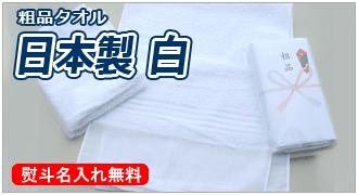粗品タオル 日本製 白タオル