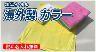 粗品タオル 海外製 カラータオル