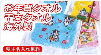 海外製 年賀タオル・干支タオル