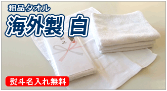 粗品タオル 海外製 白タオル