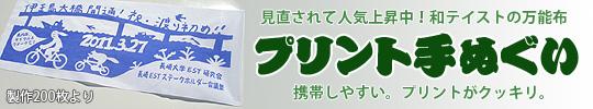 見直されて人気上昇中!オリジナルプリント手ぬぐい(日本タオル)