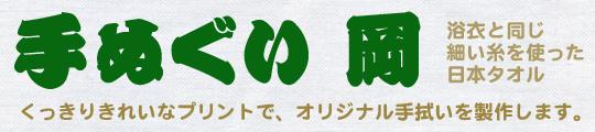 プリント手ぬぐい(日本タオル)製作します。