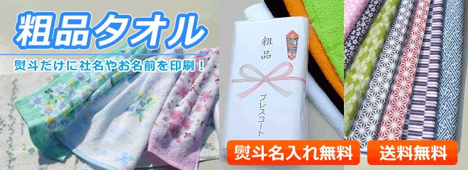 粗品タオル!熨斗名入れ無料!