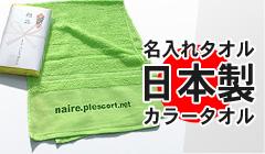 品質重視!名入れタオル カラータオル 日本製