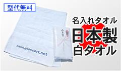 品質重視!名入れタオル 白タオル 日本製