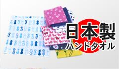 品質重視!粗品タオル ハンドタオル 日本製