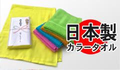 品質重視!粗品タオル カラータオル 日本製