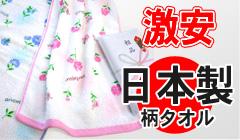 品質重視!粗品タオル 柄タオル 日本製