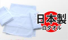 品質重視!粗品タオル 白タオル 日本製
