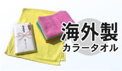 コスト重視!粗品タオル カラータオル 海外製